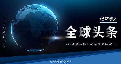 经济学人全球头条日本东电称排污入海最经济实惠,三亚海胆涉事店家将起诉消费者,共享充电宝归还后仍计费