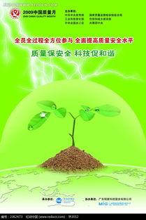 中国质量月宣传广告PSD素材免费下载 红动网