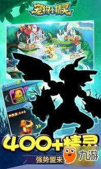 神奇宝贝成神之路 宠物小精灵BT版 iOS版下载