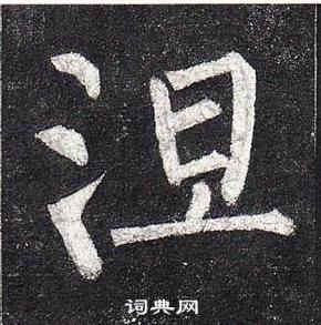 柳公权楷书字帖大全(八几年出版的一本柳公)
