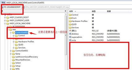 华硕Eee PC 4G笔记本电脑使用说明书:[2]