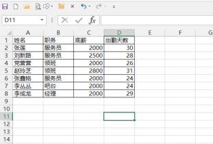 如何将excel表格中做成统计表