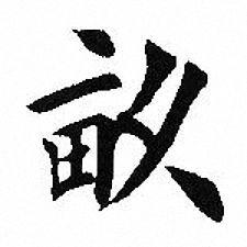 田英章字体(入控制面板里字体选项)