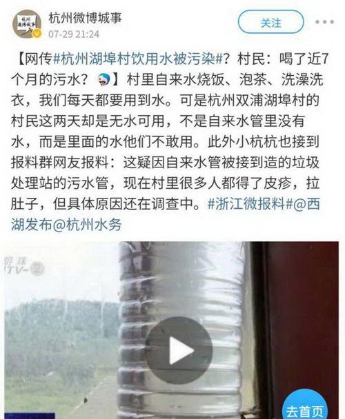 杭州湖埠村民喝了近7个月污水官方回应污水进入杭州市政供水管道
