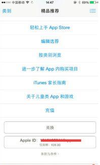 苹果手机怎么查找游戏充值记录