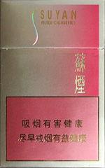 彩苏烟价格表和图片(硬壳迷彩色苏烟多少钱一包)
