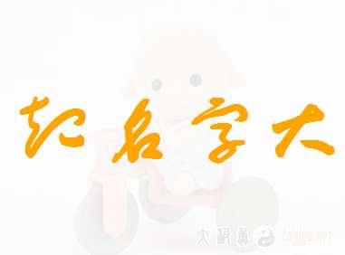 羊四月出生起名男孩姓徐