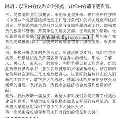 党支部书记当选发言稿