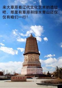 辽宁游学 | 文博考古-大辽北线之辽西古塔(7.16-7.18)  倒卖古钱币