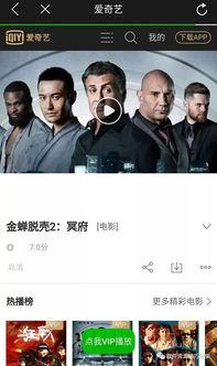 免费爱奇艺优酷腾讯芒果tv搜狐等vip会员