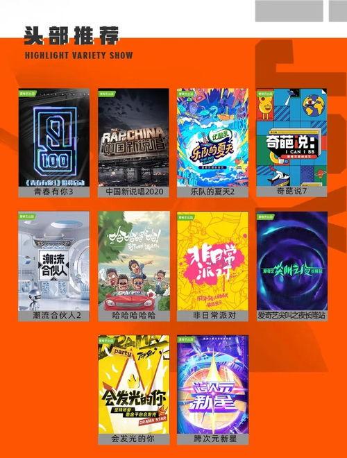 2020爱奇艺ijoy悦享会60部综艺剧集片单即将上线