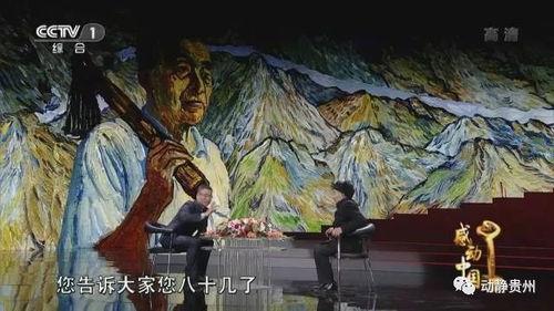 央视刚刚播,贵州老人黄大发获感动中国2017年度人物