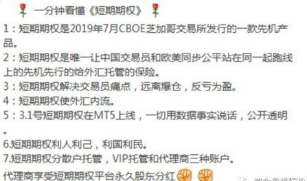 丁永潭的短期期权是真的吗(有人举报短期期权吗)   股票配资平台  第1张