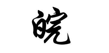 海字行书怎么写好看(海字的行书写法)