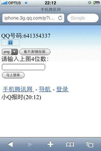 iPhone 上QQ看不到验证码