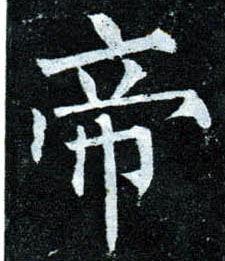 玄秘塔碑是谁的书法作品(<玄秘塔碑>是什么代的?书法家是谁?)