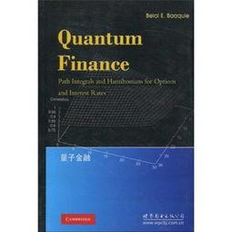 量子金融经济学