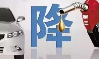 油价下调365地产家居网资料图片)