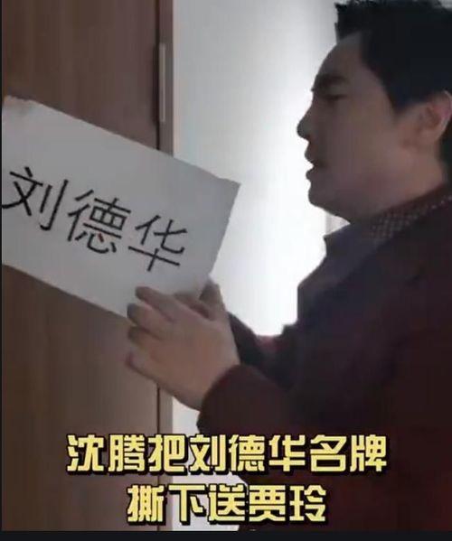 面对贾玲追星刘德华失败的遗憾,沈腾主动站了出来帮助贾玲.