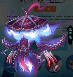梦幻2新资料片召唤兽犀牛将军进阶形象