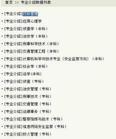 中国好的警官大学有哪些专业 大学教育