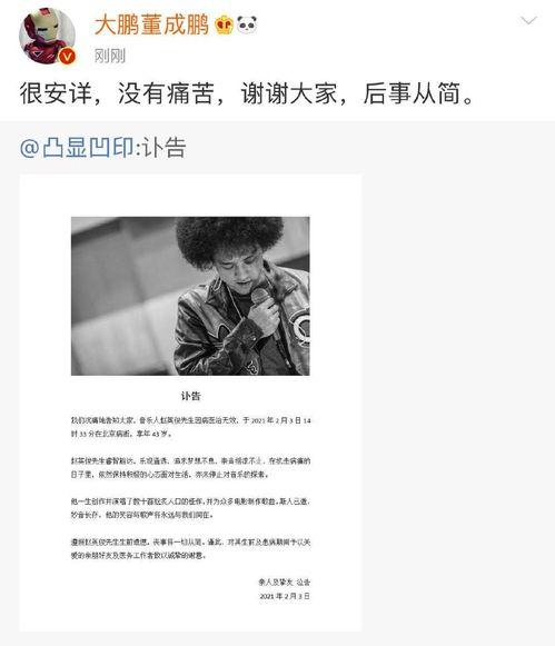 音乐人赵英俊去世曾为电影送你一朵小红花作曲