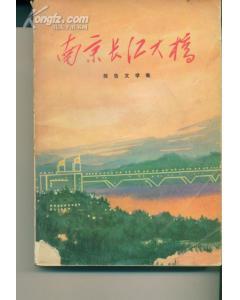 南京南京語錄