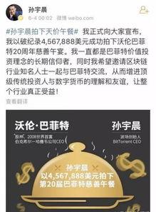 孙宇晨宣布拍下巴菲特午餐/图源微博截图
