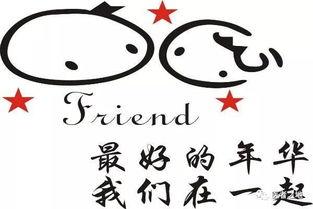有关遇见友情的名句