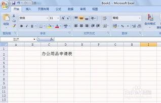 办公用品电脑申请报告(办公用品电脑申请报告范文)