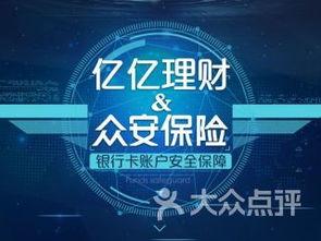 亿亿理财(上海天亿投资理财公司可靠吗?)