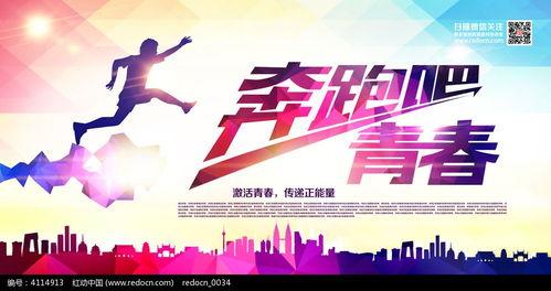 奔跑吧青春宣传海报