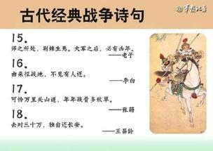 关于战争的成语和古诗句