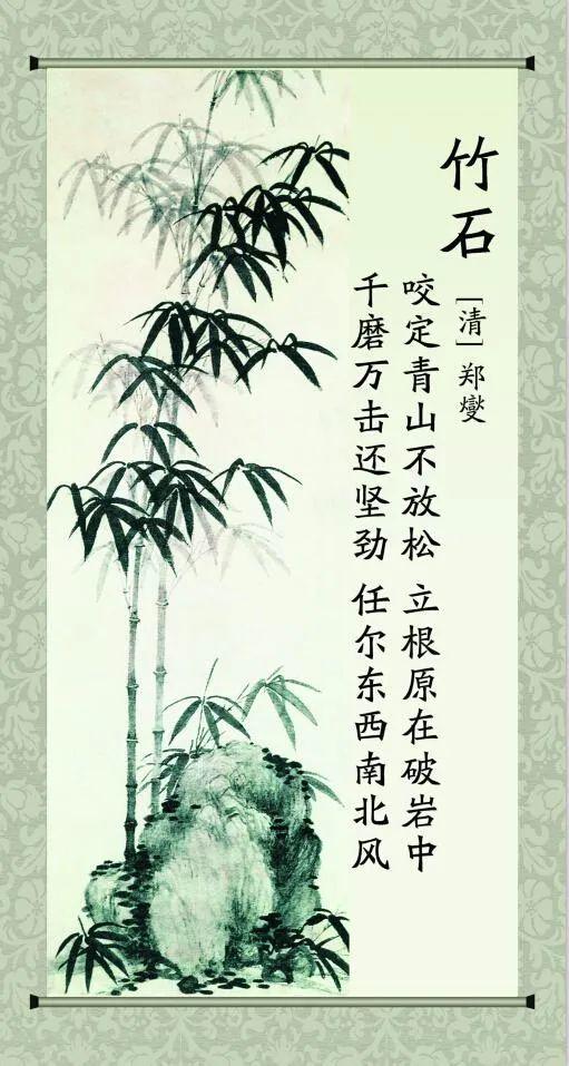竹石古诗词闽南语