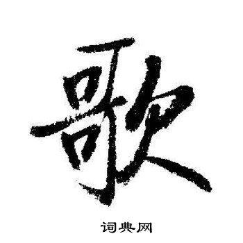 行书书法字帖(推荐行书字帖)