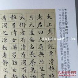文征明小楷(琴赋小楷字帖)_1876人推荐