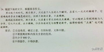 2014高考作文北京
