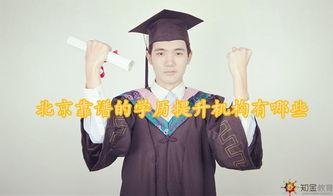 北京提升学历的可靠机构,北京 学历提升机构哪家好插图