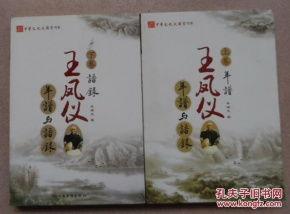 王凤仪谱与语录txt