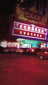 青岛聂磊涉黑案幕后 高层宴请运动员酒店被砸