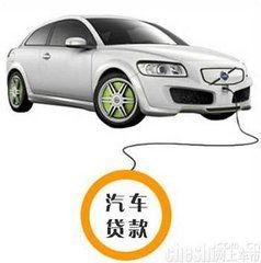 上海汽车贷款(p你可以打电话给b)