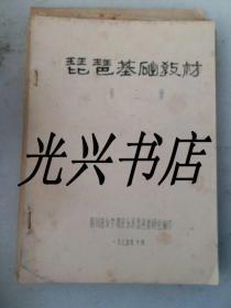 琵琶基础知识