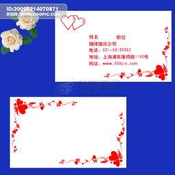 婚庆行业名片模板下载 名片PSD下载 名片设计模板 名片模板psd 个人...