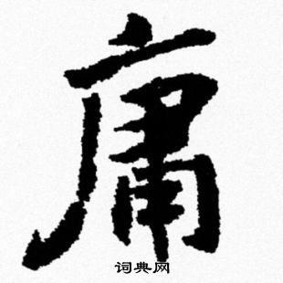 米芾楷书(天下第一小楷洛神赋)_1876人推荐