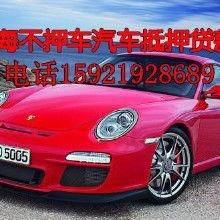 上海汽车贷款(上海买车无息贷款怎么)