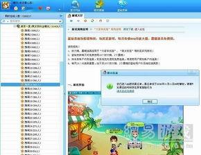 QQ 游戏玩家账户被封 解封日期为2046年