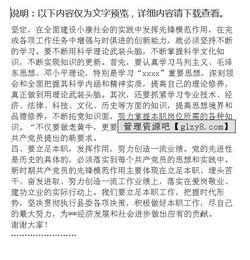 七一建党节预备党员发言稿