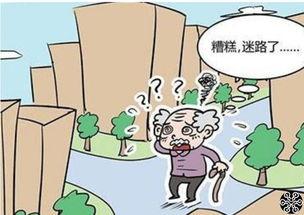 含山82岁老人迷路走失警民联手寻亲