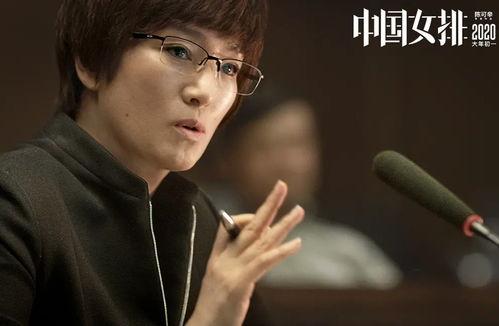 郎平(巩俐饰)在会议上