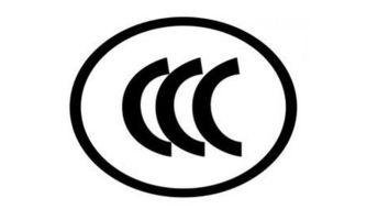 怎么选择ccc认证机构